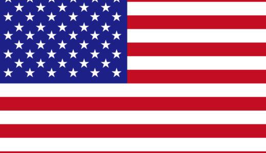 【随時更新】アメリカ留学〜新型コロナウイルスの影響について